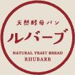 天然酵母パン ルバーブ